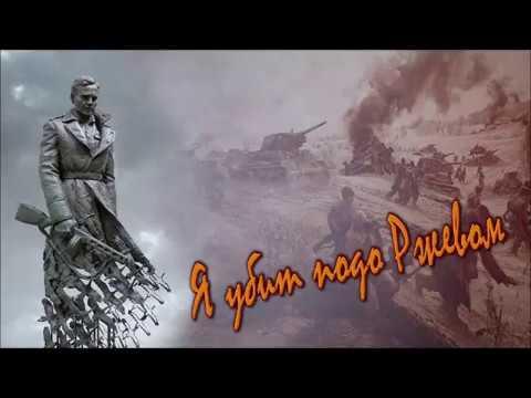 Сергей Сизов (Омск). Я убит подо Ржевом (на стихи Александра Твардовского)