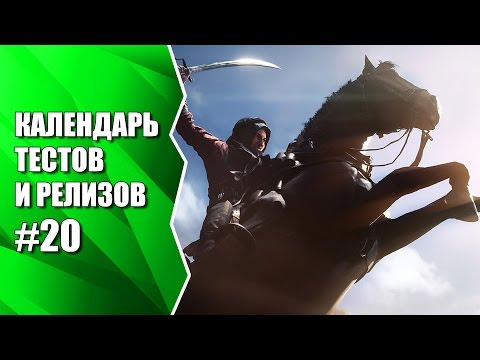 видео: battlefield 1, а также twilight spirits, battlerite, lineage eternal и др. Календарь #20