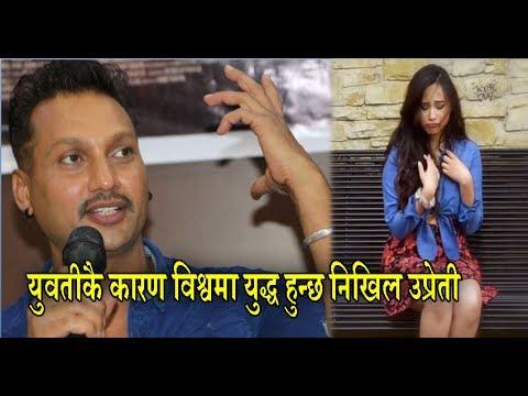 """यस्तो देखियो चलचित्र रुद्रको ट्रेलर शो मा :- New Nepali Movie - """"Rudra"""" Official Trailer show"""
