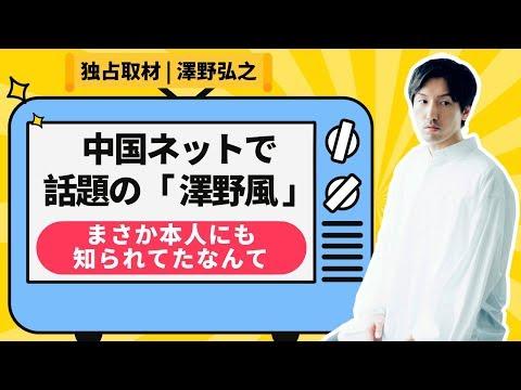 音楽家澤野弘之にインタビュー!映画ゲームアニメにドラマ、幅広い世界を音楽で彩る彼のちょっとお茶目な素顔とは?