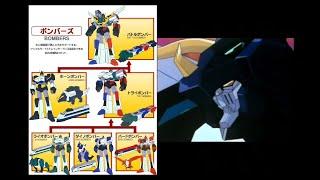 【BGM】 吠えて発進!ボンバーズ ☆ 勇者特急マイトガイン ▽☆チャンネル登録よろしくお願いします☆▽ ...