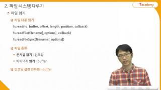 Node.js 프로그래밍 3강 NodeJS의 기본 모듈2 | T아카데미