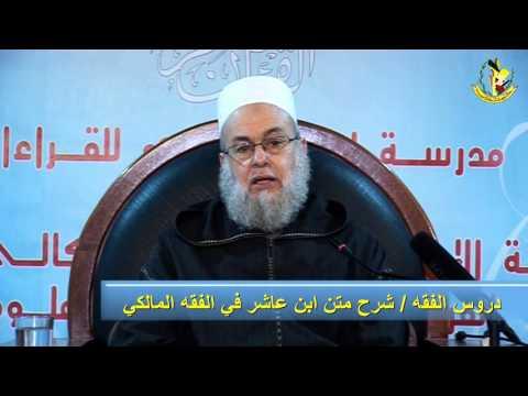 شرح متن ابن عاشر في الفقه /الدرس 27/كتاب الصلاة 12