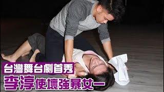 【獨家】李淳來硬的被噹 她全身傷痕累累 | 蘋果娛樂 | 台灣蘋果日報 thumbnail