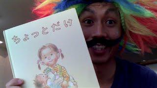 なっちゃんはおねえちゃんになりました♪ ☆関連動画☆ ~お父さんの絵本読...