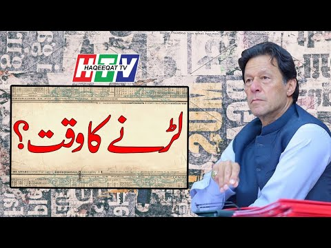 Haqeeqat TV: Perfect Time for Imran Khan to Stand For New System