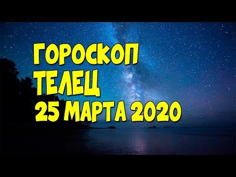 Гороскоп на сегодня и завтра 25 марта Телец 2020 год | 25.03.2020
