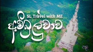 Ambuluwawa (අම්බුලුවාව) Full Review EP#01 | SL Travel with ME
