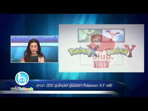 แบไต๋ไฮเทค - ปู่นินใจดี แจก Pokemon X, Y ฟรี!!!