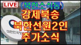 (긴급생방송)북한소식통, 강제북송 북한선원2인 추가소식191112