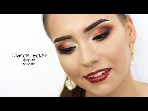 КЛАССИЧЕСКАЯ форма макияжа/Визажист Гринченко Ирина