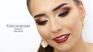 КЛАССИЧЕСКАЯ форма макияжа/Визажист Гринченко Ирина(МОЯ ШКОЛА ВИЗАЖА В КРАСНОДАРЕ - https://vk.com/club74979219 Мой Канал -https://www.youtube.com/channel/UCWMb5WMQNrfNoxmFDWxQB1Q Я В ..., 2016-12-20T07:27:19.000Z)