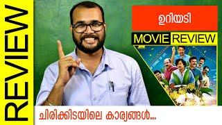 Uriyadi Malayalam Movie Review by Sudhish Payyanur #MonsoonMedia