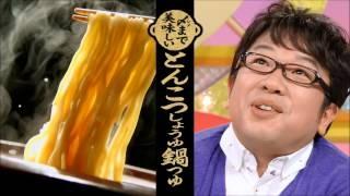 mizkan mizkanCM一覧 . ミツカンとんこつ醤油つゆ 天野ひろゆき みたい...