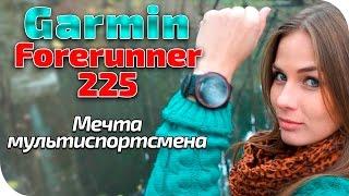 gARMIN FORERUNNER 225 ОБЗОР мечта спортсмена бегуна и пловца