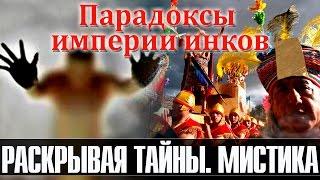Парадоксы империи инков (документальные фильмы 201...