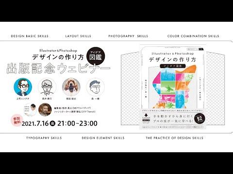 『Illustrator & Photoshopデザインの作り方アイデア図鑑』出版記念ウェビナー