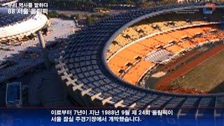 대한민국역사박물관, 우리 역사를 말하다 [5편] 88서울올림픽