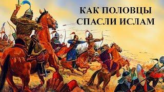 Как половцы спасли ислам. Битва при Айн-Джалут 1260