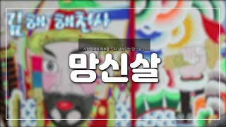 [마산 용한점집]김해 사주잘보는곳 해천사 망신살 이야기