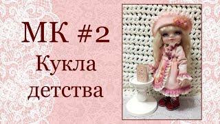 МК Кукла детства Часть 2