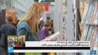 المستشارة الألمانية والرئيس الفرنسي يفتتحان معرض للكتاب في فرانكفورت