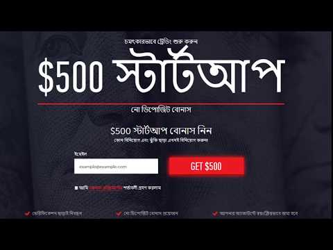get-free-500$-without-account-verification-(start-forex-with-500$)-bangla-tutorial