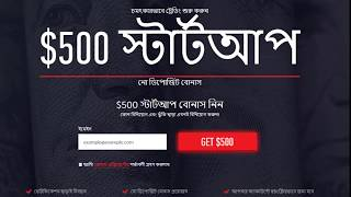 Get  Free 500$ Without Account Verification (Start Forex with 500$) Bangla  Tutorial