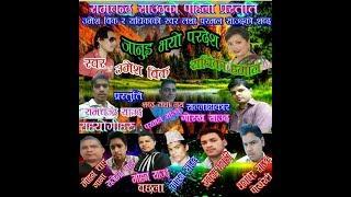 new nepali deuda song 2074/2017  || Janui Bhayo Pradesh || Radhika Hamal & Umesh BK