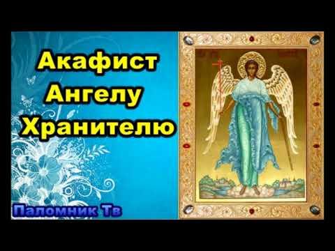 АКАФИСТ АНГЕЛУ ХРАНИТЕЛЮ MP3 СКАЧАТЬ БЕСПЛАТНО
