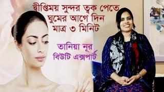 Skin_care মাত্র ৩ মিনিটে দীপ্তিময়, সুন্দর ত্বক ! Beauty fusion bd
