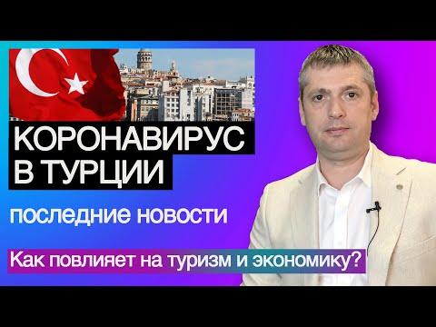 Турция 2020🦠Коронавирус в Турции: последние новости. Как повлияет на туризм и экономику?