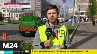"""""""Утро"""": индекс самоизоляции в Москве оценивается в 4 - Москва 24"""