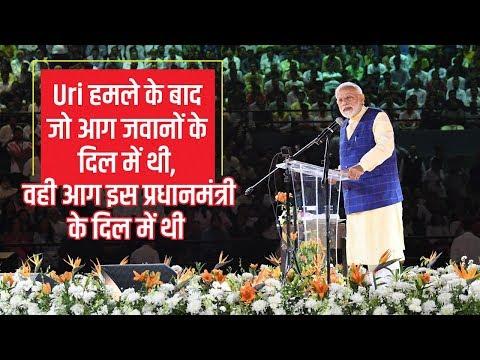 Uri हमले के बाद जो आग जवानों के दिल में थी, वही आग इस प्रधानमंत्री के दिल में थी