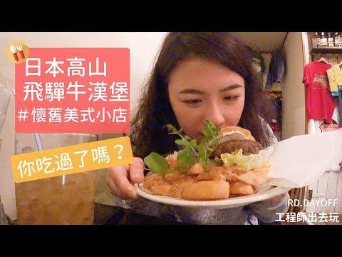 【日本高山】飛驒牛漢堡 X center 4 burgers 工程師出去玩 rd.dayoff