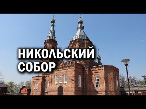 Никольский собор. Льгов