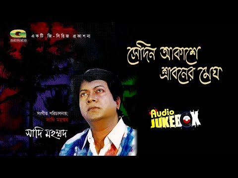 Sadi Mohammad | Album Shedin Akashe Sraboner Megh | Full Album | Audio Jukebox