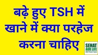 बढ़े हुए TSH में खाने में क्या परहेज करना चाहिए, Foods Not To Eat In High TSH Levels