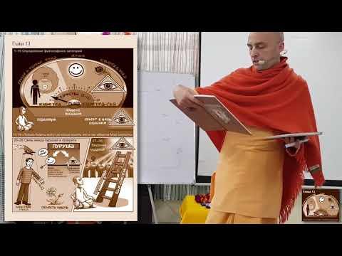 Бхагавад Гита 13 - Ватсала прабху
