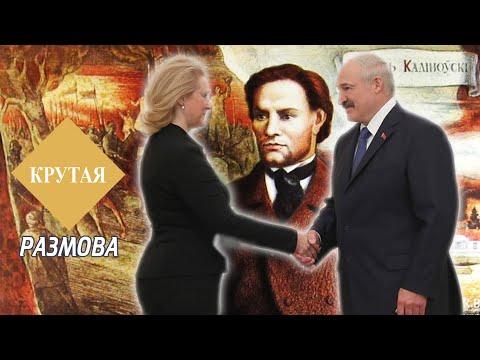 Крутая размова! Конституция. Звонки от президента. Кастусь Калиновский.