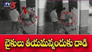 బైకులు తీయమన్నందుకు  యువకుల దాడి | Hyderabad | TV5