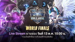 [TH] SWC2018 World Finals @Seoul |Summoners War |서머너즈워