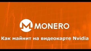 Monero - как майнить на видеокартах Nvidia