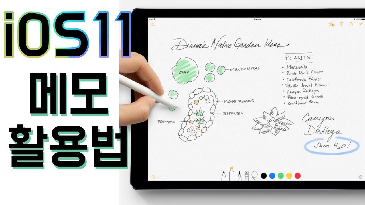 iOS 11 아이폰 아이패드 메모 기능 제대로 활용하는 방법 , 아이패드 어플 추천