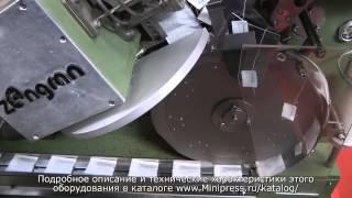 Фасовочное фармацевтическое оборудование для пакетирования чая www.MiniPress.ru(www.Minipress.ru Наша компания занимается поставкой фармацевтического оборудования из Китая, Кореи, Индии, Европы..., 2013-06-08T13:02:22.000Z)