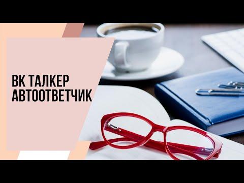 ВК Талкер  I Автоответчик ВК