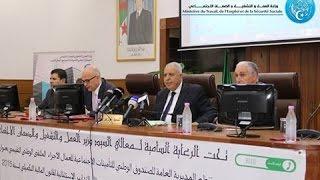 الجزائر: السيد محمد الغازي يفتتح أشغال الملتقى الوطني التقييمي لمدراء وكالات CNAS