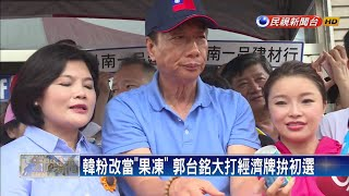 藍綠白對決 郭台銘勝幅超越韓國瑜-民視新聞