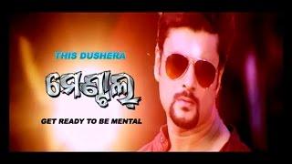 Mental Official Trailer - Anubhav Mohanty