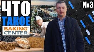Новые продукты | Технологическая поддержка | Обучение | Baking Center Lesaffre | Kotikov Vlog #3